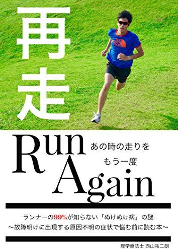 再走: あの時の走りをもう一度