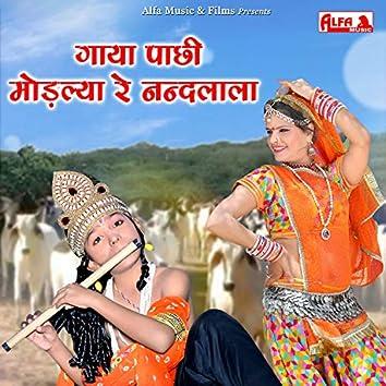Gaya Pachhi Mod Lya Re Nandlala