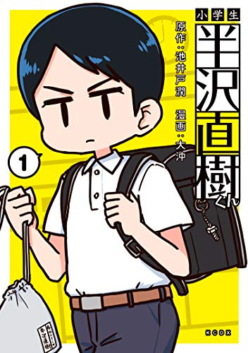 小学生半沢直樹くん (マガジンポケットコミックス)