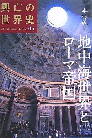 地中海世界とローマ帝国 (興亡の世界史)