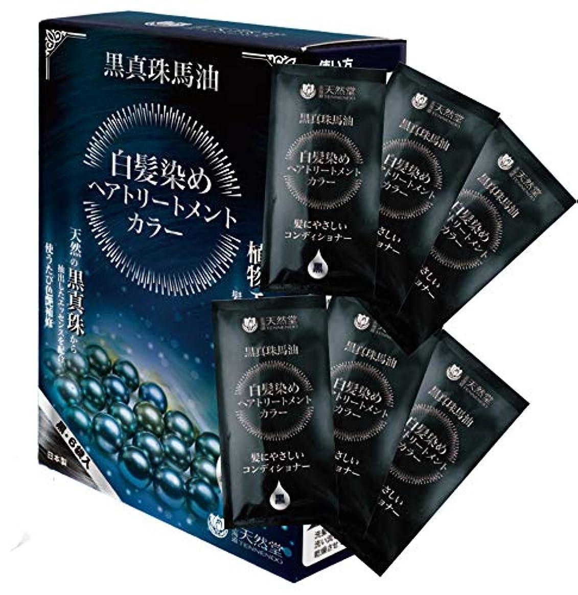 考え粘土繊維黒真珠馬油 白髪染め へアトリートメントカラー (黒) 20g×6 / 北海道天然堂
