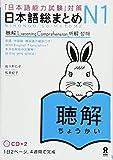 Nihongo So-Matome N1 Listening Comprehension, + 2 CD (en Anglais - Japonais) - Édition Bilingue