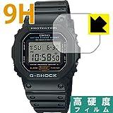 PDA工房 G-SHOCK DW-5600シリーズ / GW-B5600シリーズ 9H高硬度[光沢] 保護 フィルム 日本製