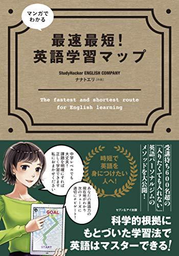 マンガでわかる 最速最短! 英語学習マップ