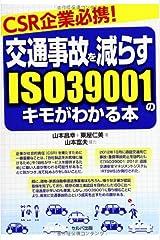 CSR企業必携! 交通事故を減らすISO39001のキモがわかる本 単行本