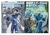 機動戦士ガンダムUC 星月の欠片 コミック 1-2巻セット