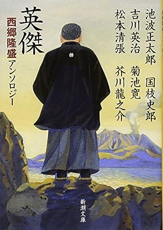 英傑: 西郷隆盛アンソロジー (新潮文庫)