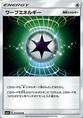 Pokemon Card Game SM / Warp Energy (U) / Hikaru Densetsu