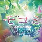テレビ朝日系土曜ナイトドラマ「モコミ 〜彼女ちょっとヘンだけど〜」オリジナル・サウンドトラック