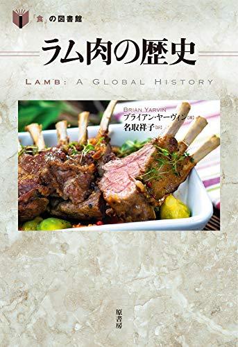 ラム肉の歴史 (「食」の図書館)