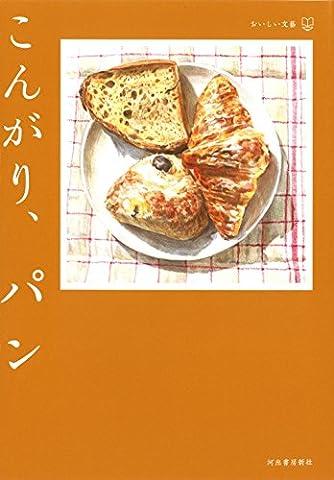 こんがり、パン(おいしい文藝)