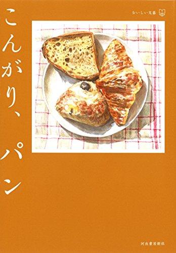 こんがり、パン(おいしい文藝)の詳細を見る