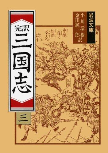 完訳 三国志〈3〉 (岩波文庫)