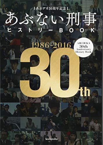 あぶデカ30周年記念 あぶない刑事ヒストリーBOOK 1986→2016の詳細を見る