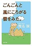 ごんごんと風にころがる雲をみた。 (角川文庫)