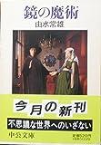 鏡の魔術 (中公文庫)
