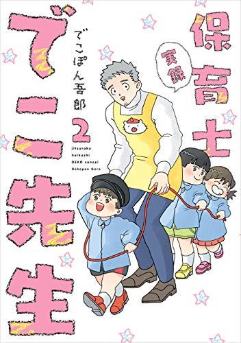 実録 保育士でこ先生2【電子特典付】 (中経☆コミックス)