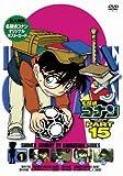 名探偵コナンDVD PART15 vol.1[DVD]