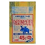 ジャパックス 松阪市指定袋 45L MAS55 50枚
