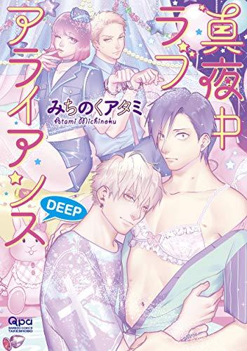 真夜中ラブアライアンス DEEP (バンブーコミックス Qpaコレクション)