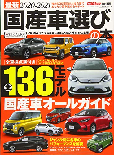 Mirror PDF: 最新2020-2021 国産車選びの本 (CARTOPMOOK)