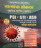 Tatyancha Thokla PSI-STI-ASO Rajya Seva Purva - Mukhya Margadarshak - 27vi Avrutti, 2020 (Marathi)