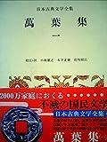萬葉集(1)日本古典文学全集 2