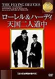 ローレル&ハーディ 天国二人道中【淀川長治解説映像付き】[DVD]