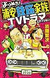 よりぬき! 浦安鉄筋家族 TVドラマエディション (少年チャンピオン・コミックス)