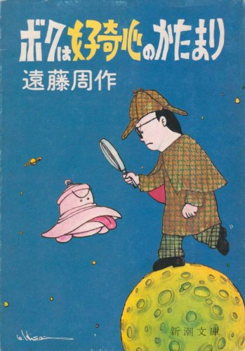 ボクは好奇心のかたまり (1979年) (新潮文庫)