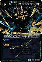 バトルスピリッツ/BS38-RVX03巨蟹武神キャンサードX