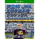 天皇杯 JFA 全日本選手権クラシックス 2007年1月1日 第86回大会 決勝 #2 浦和レッズ vs. ガンバ大阪