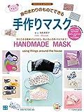 身のまわりのものでできる手作りマスク