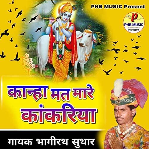 Bhagirath Suthar