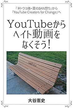 [大谷憲史]のYouTubeからヘイト動画をなくそう! (CMMブックス)