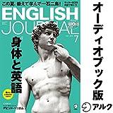 ENGLISH JOURNAL(イングリッシュジャーナル) 2018年7月号(アルク)