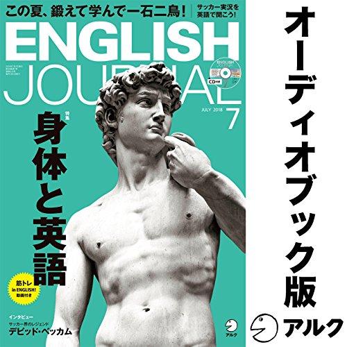 ENGLISH JOURNAL(イングリッシュジャーナル) 2018年7月号(アルク) Titelbild
