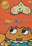 カレーの国のコバ~ル[DVD]