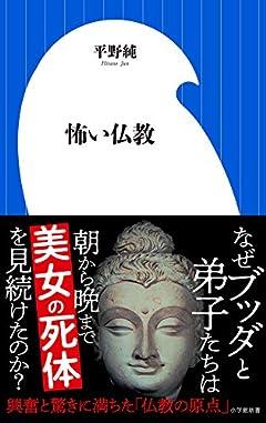 怖い仏教 (小学館新書 ひ 6-1)