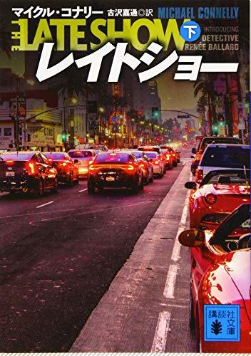 レイトショー(下) (講談社文庫)