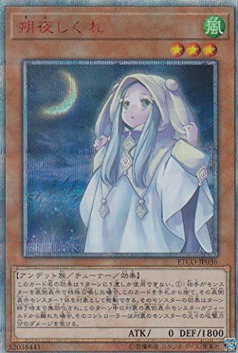 遊戯王 ETCO-JP036 朔夜しぐれ (日本語版 20thシークレットレア) エターニティ・コード