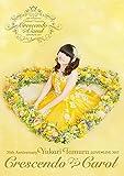 20th Anniversary 田村ゆかり Love Live *Crescendo Carol* [DVD]
