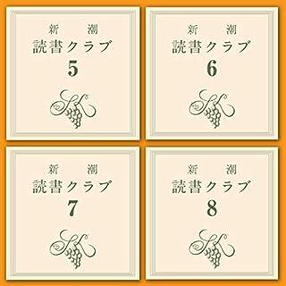 『新潮読書クラブ 4本セット (2)』のカバーアート