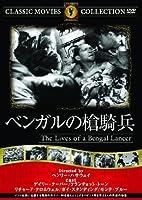 ベンガルの槍騎兵 [DVD]