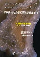 涙嚢鼻腔吻合術と眼瞼下垂症手術 2 眼瞼下垂症手術