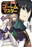 アラフォー社畜のゴーレムマスター(3) (モンスターコミックス)