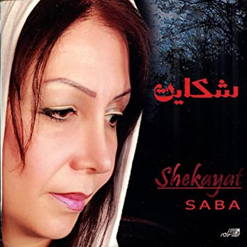 Shekayat