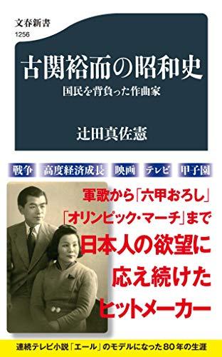 古関裕而の昭和史 国民を背負った作曲家 (文春新書 1256)