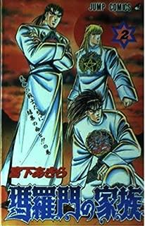 瑪羅門の家族 2 (ジャンプコミックス)