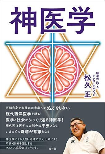 神医学 (青林堂ビジュアル)